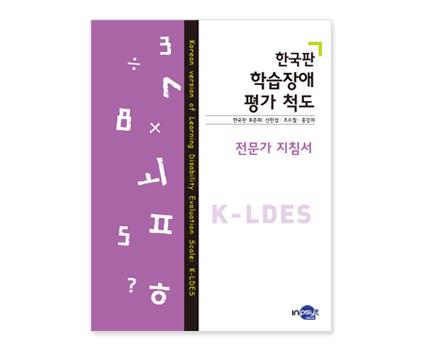 K-LDES 한국판 학습장애 평가 척도_지침서.jpg