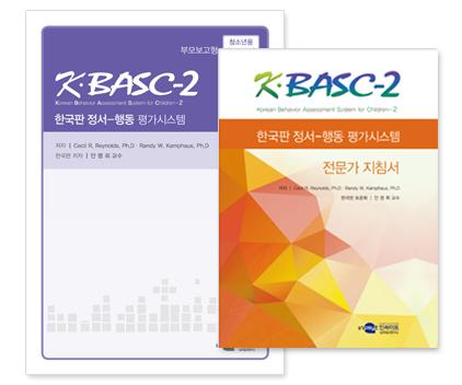 KBASC-2한국판정서행동평가시스템_부모보고형_청소년용_전체-전문가지침서.jpg