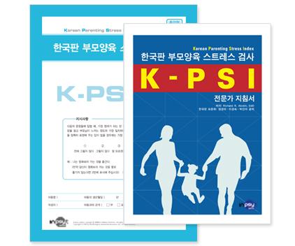 K-PSI 한국판 부모양육스트레스 검사 (축약형)