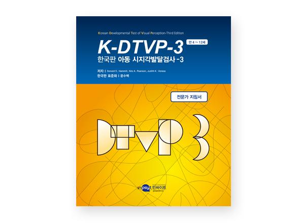 DTVP-3_전문가지침서.jpg