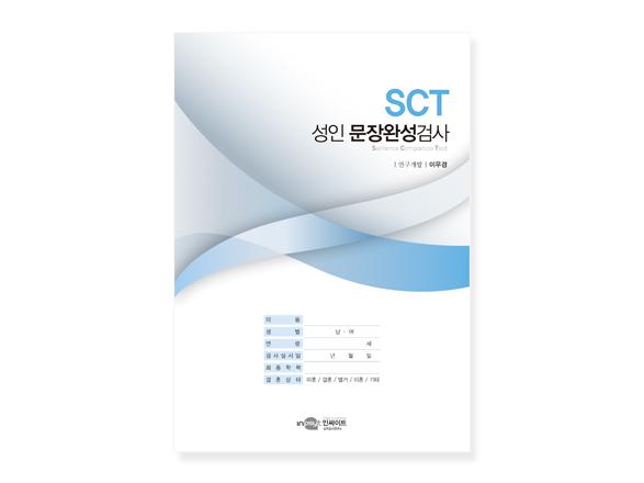 SCT성인문장완성검사_검사지.jpg