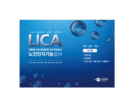 LICA비문해노인인지기능검사_검사틀.jpg