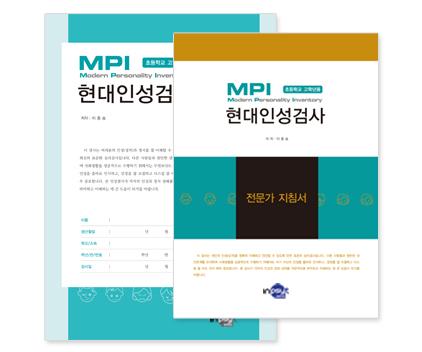MPI 현대인성검사(초등용)