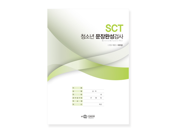 SCT청소년문장완성검사_검사지.jpg