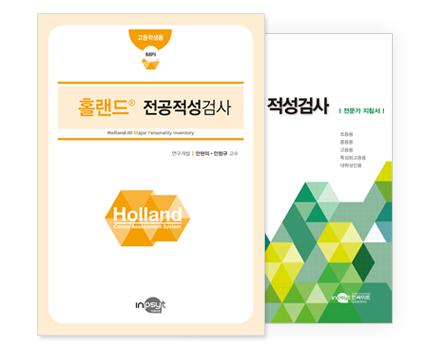 홀랜드R_전공적성검사(고등)+지침서.jpg