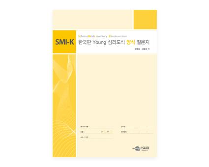 한국판심리도식양식질문지_양식형.jpg