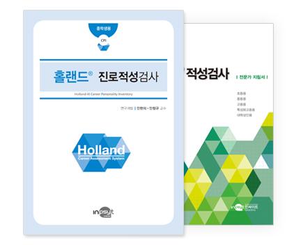 홀랜드R_진로적성검사(중학생)+지침서.jpg
