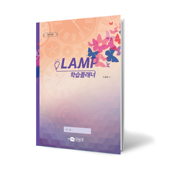 램프학습플래너_간편형_대학생용_썸네일.jpg