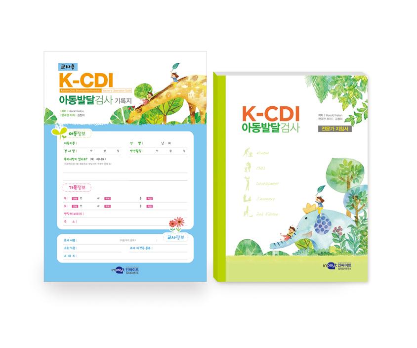 [웹용]K-CDI_아동발달검사[교사용]_전체이미지.jpg
