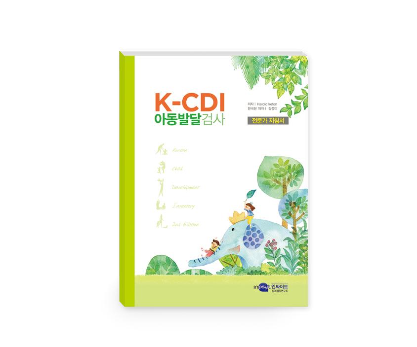[웹용]K-CDI_아동발달검사_전문가 지침서.jpg