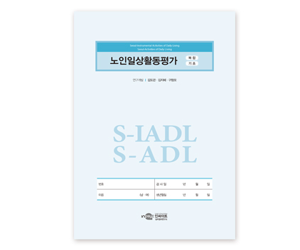 S-ADL노인일상활동평가_검사지.jpg