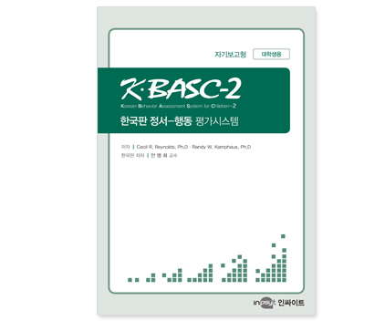 KBASC-2정서행동평가시스템_검사지_대학생.jpg