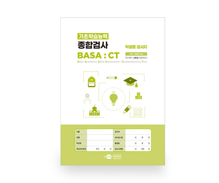 [웹용]BASA CT_학생용 검사지.jpg