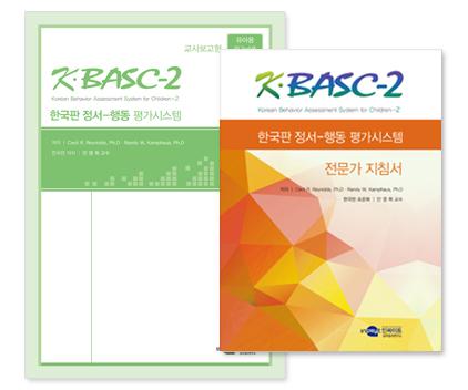 KBASC-2한국판정서행동평가시스템_교사보고형_유아용_전체-전문가지침서.jpg