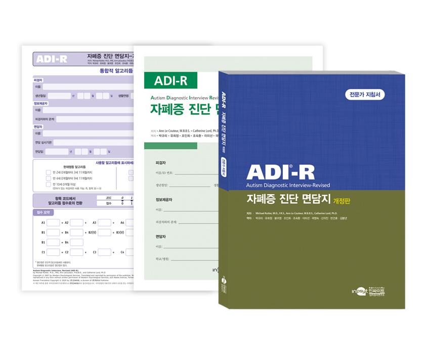 [웹용]ADI-R자폐증진단면담지_전체.jpg
