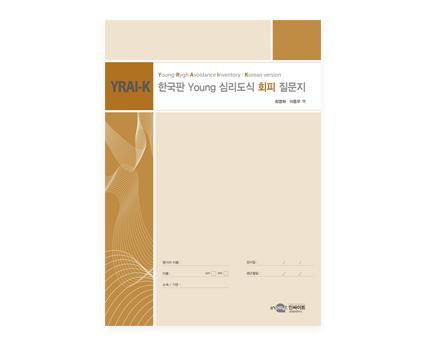 한국판심리도식양식질문지_회피형.jpg