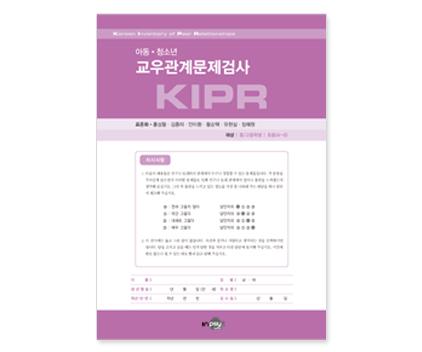 KIPR_교우관계문제검사_검사지.jpg