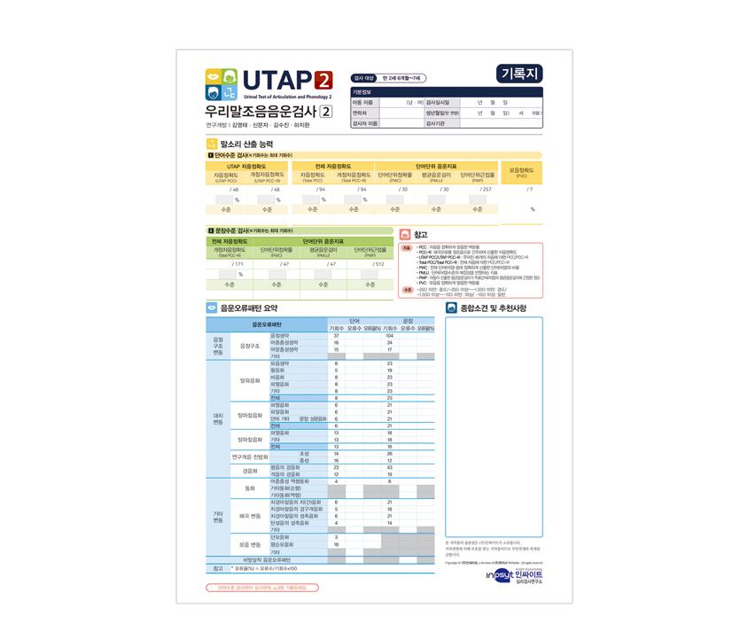 [웹용]UTAP2우리말조음음운검사2-기록지.jpg