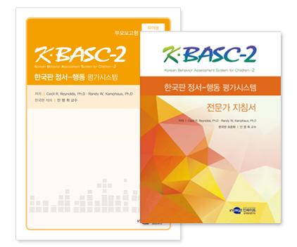 KBASC-2한국판정서행동평가시스템_부모보고형_유아용_전체-전문가지침서.jpg