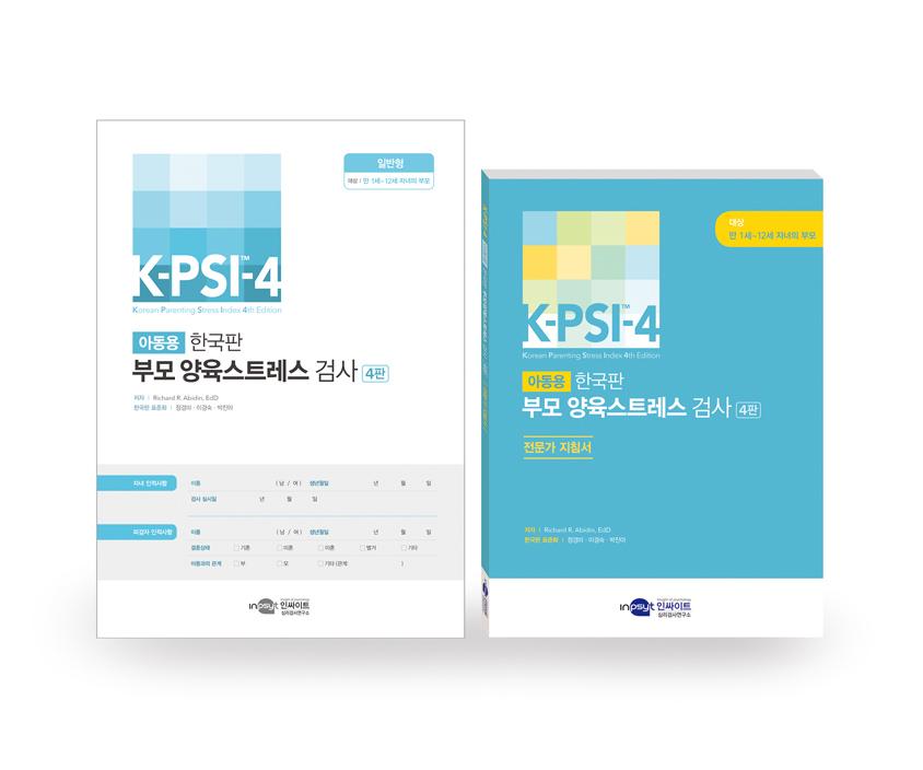 [웹용]K-PSI-4 부모양육스트레스검사 [일반형+지침서].jpg