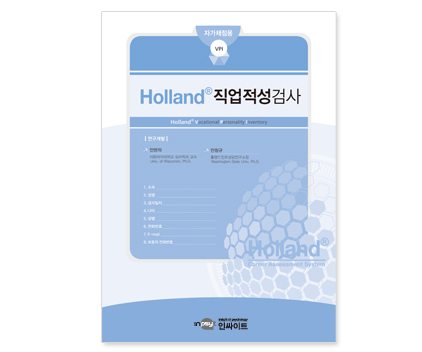 홀랜드R_직업적성검사(대학성인자가채점).jpg