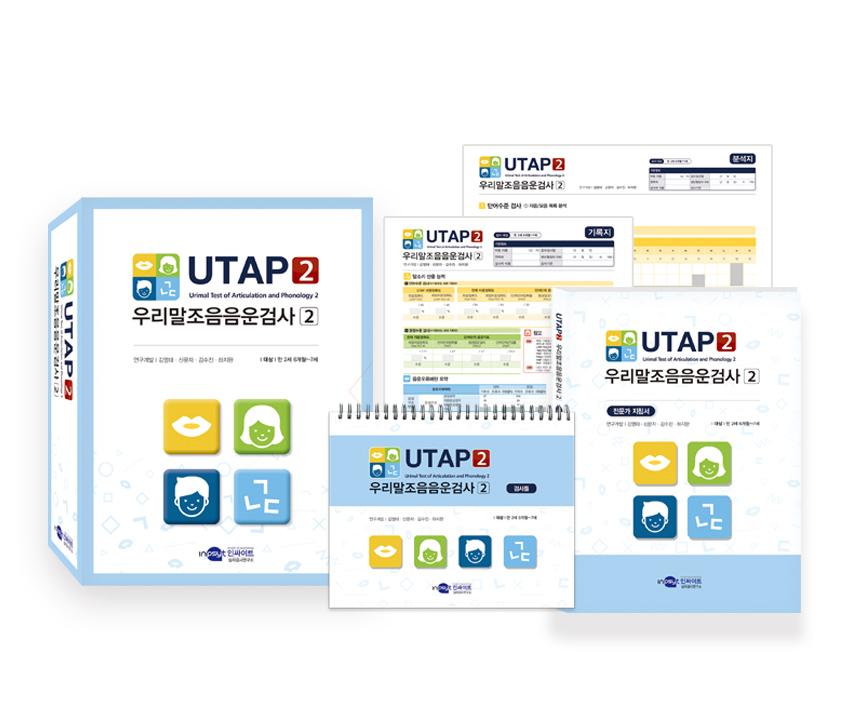 [웹용]UTAP2우리말조음음운검사2.jpg