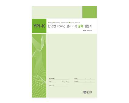 한국판심리도식양식질문지_양육형.jpg