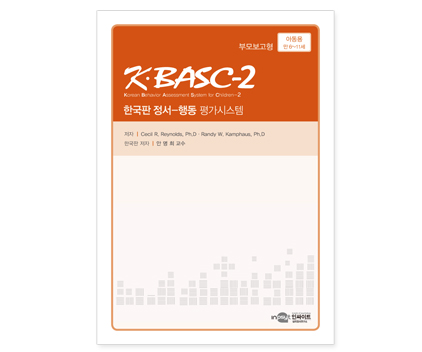 KBASC-2정서행동평가시스템_검사지_부모보고-아동.jpg