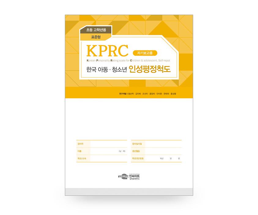 [웹용]KPRC_검사지[초등고학년용-표준형].jpg