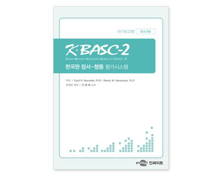 KBASC-2정서행동평가시스템_검사지_중고등.jpg
