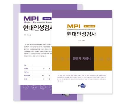 MPI 현대인성검사(고등용)