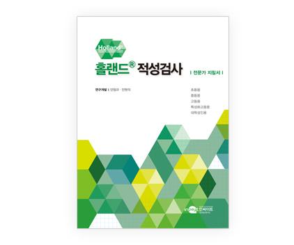 홀랜드R_전문가지침서.jpg