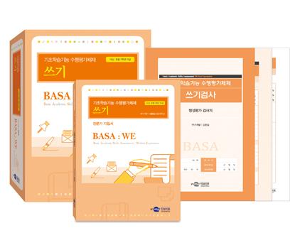 BASA:WE 기초학습기능 수행평가체제:쓰기