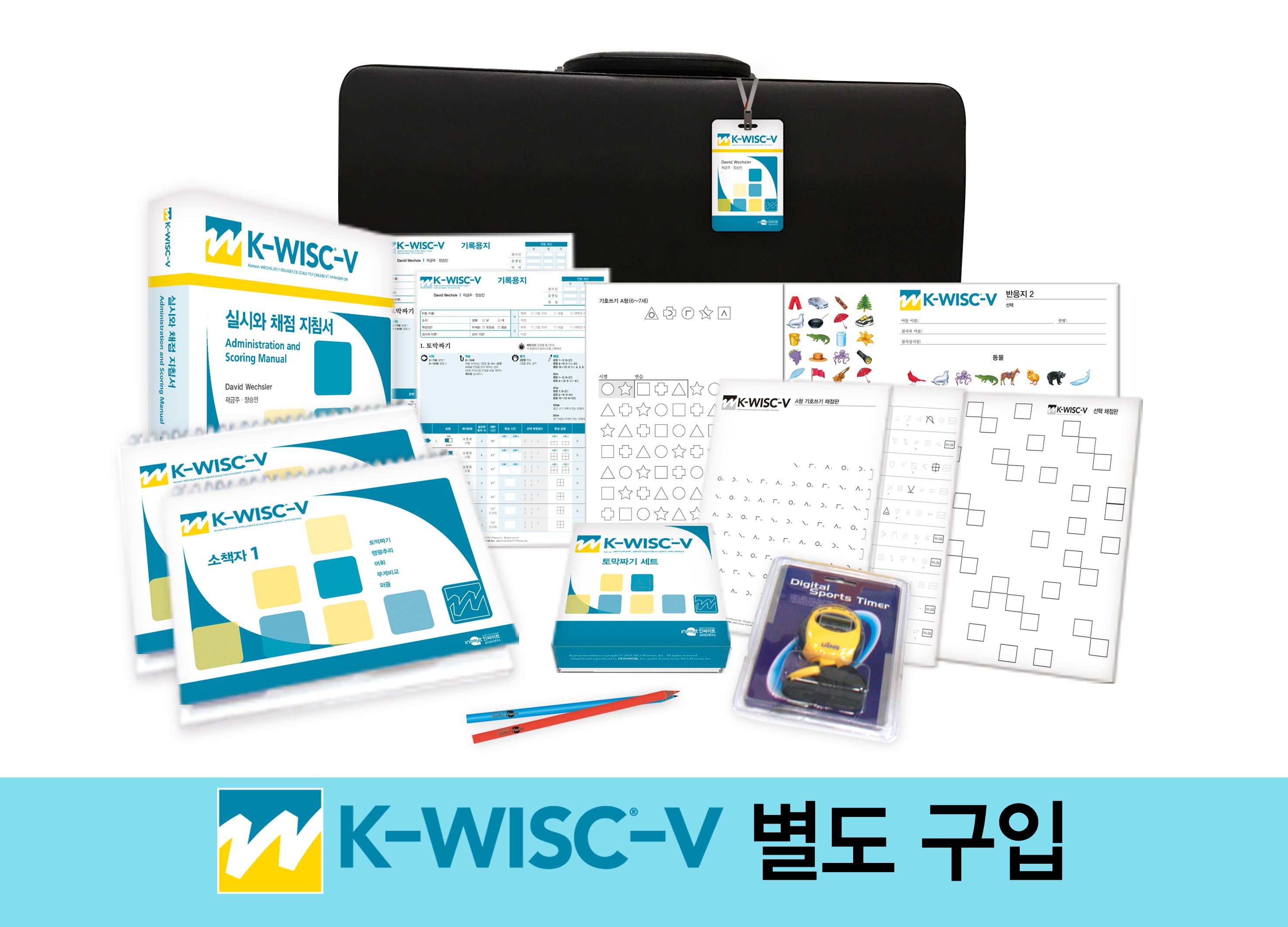 [웹용]WISC-V_전체[별도구입].jpg