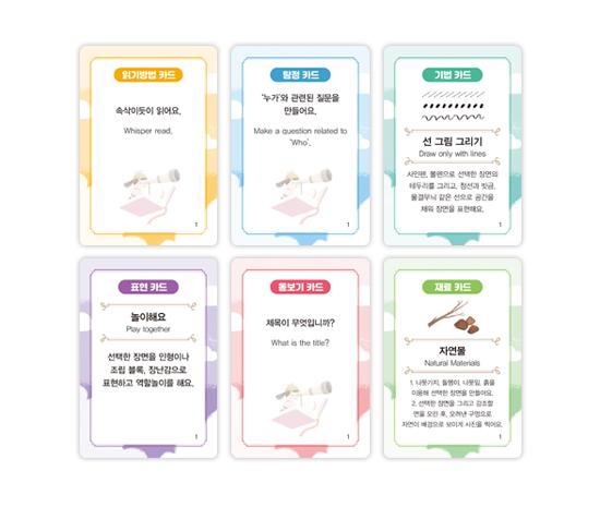[인싸이트]그림책돋보기카드_썸네일3[550_465px]-(1).jpg