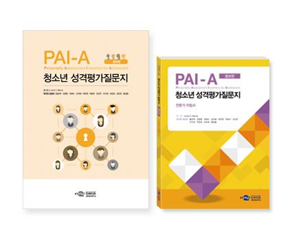 [웹용]PAI-A 성격평가질문지증보판_일반형+지침서.jpg