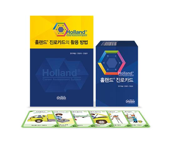 Holland® 홀랜드 진로카드