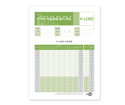 K-LDES 한국판 학습장애 평가 척도_검사지.jpg