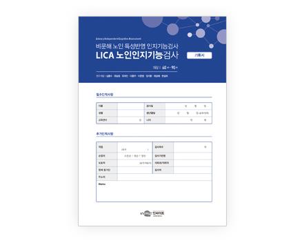 LICA비문해노인인지기능검사_기록지.jpg