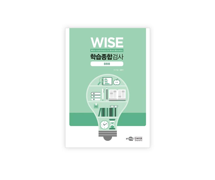 [웹용]WISE 학습종합검사_중등용_검사지.jpg