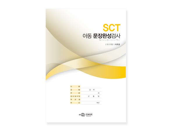 SCT아동문장완성검사_검사지.jpg