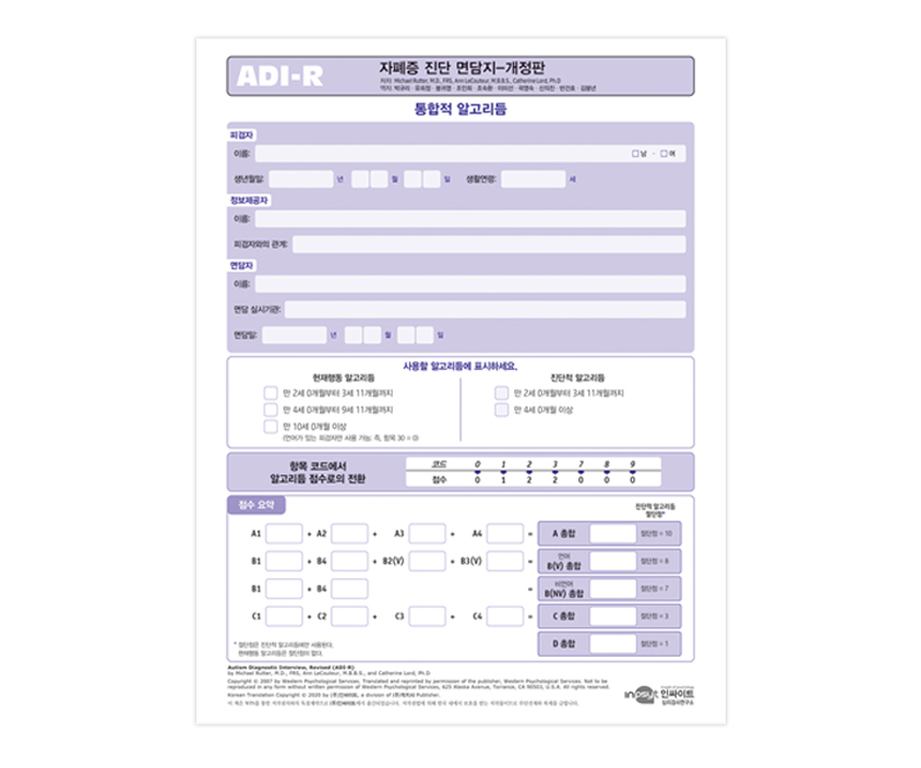 [웹용]ADI-R자폐증진단면담지_알고리듬.jpg