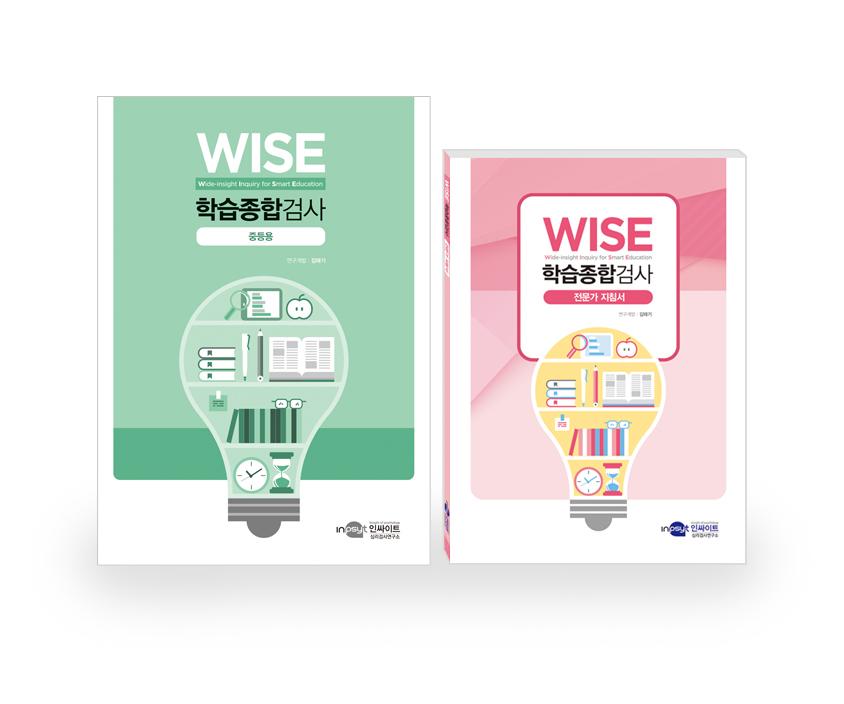 [웹용]WISE 학습종합검사_중등용_검사지+지침서.jpg