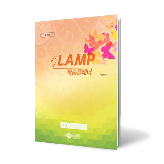 램프학습플래너_간편형_초등용_썸네일.jpg