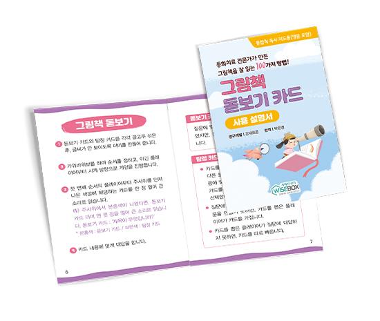 [인싸이트]그림책돋보기카드_썸네일2[550_465px]-(1).jpg