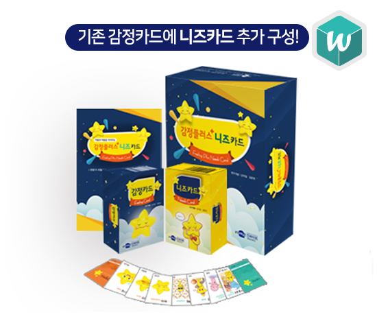 24.감정-플러스-니즈-카드-(감정카드-신제품).JPG