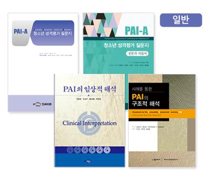 PAI-A 청소년 성격평가 질문지_일반