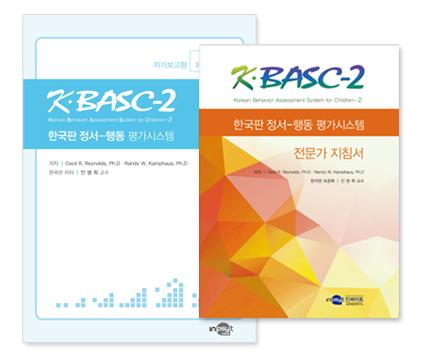 KBASC-2정서행동평가시스템_지침서_전체-전문가지침서.jpg