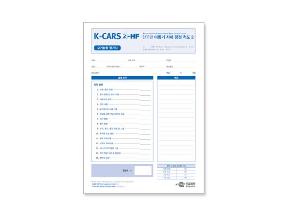 K-CARS2 한국판 아동기 자폐 평정척도2_검사지HF.jpg