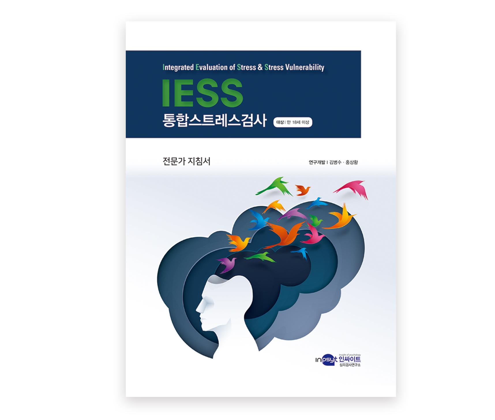 [웹용]IESS통합스트에스검사_지침서.jpg